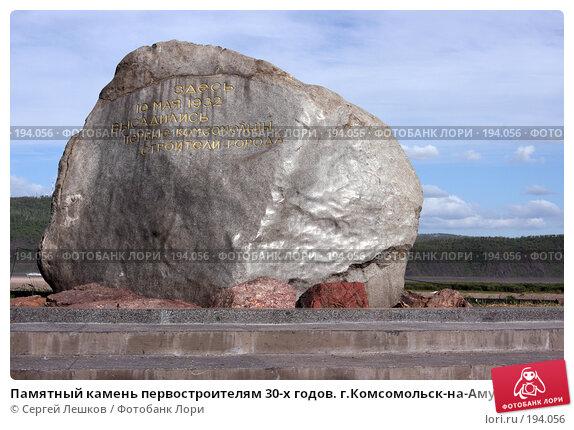 Памятный камень первостроителям 30-х годов. г.Комсомольск-на-Амуре, фото № 194056, снято 21 июля 2007 г. (c) Сергей Лешков / Фотобанк Лори