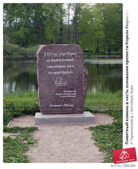 Памятный камень в честь основания крепости Корела Рюриком, эксклюзивное фото № 304204, снято 11 июня 2006 г. (c) Тарановский Д. / Фотобанк Лори