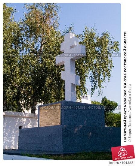 Купить «Памятный крест казакам в Аксае Ростовской области», фото № 104868, снято 24 марта 2018 г. (c) Борис Панасюк / Фотобанк Лори