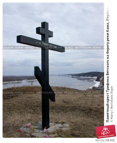 Купить «Памятный крест Трифона Вятского на берегу реки Кама, Пермский край, Россия», фото № 69652, снято 1 мая 2003 г. (c) Harry / Фотобанк Лори
