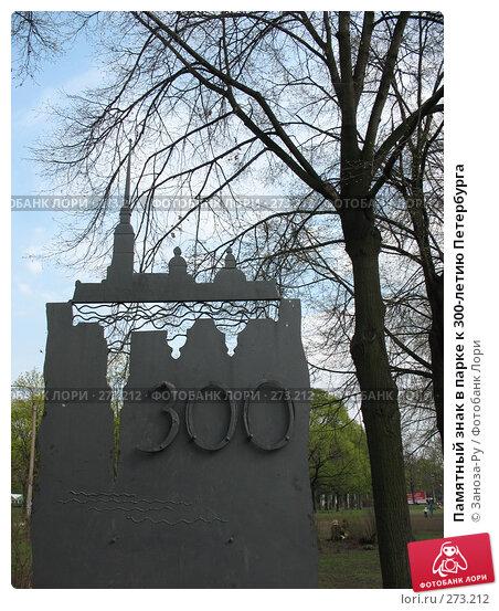 Памятный знак в парке к 300-летию Петербурга, фото № 273212, снято 1 мая 2008 г. (c) Заноза-Ру / Фотобанк Лори