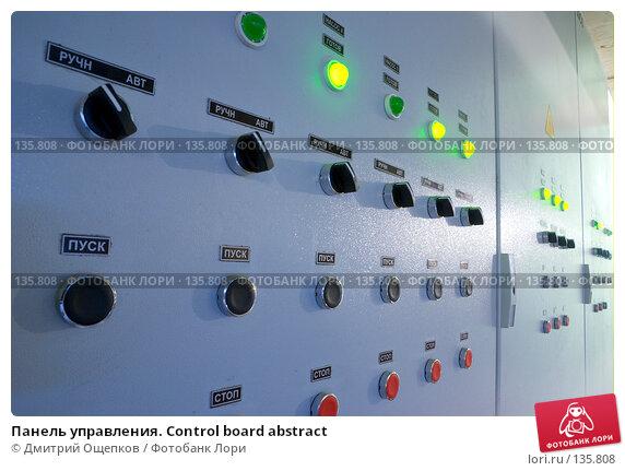 Купить «Панель управления. Control board abstract», фото № 135808, снято 22 сентября 2007 г. (c) Дмитрий Ощепков / Фотобанк Лори