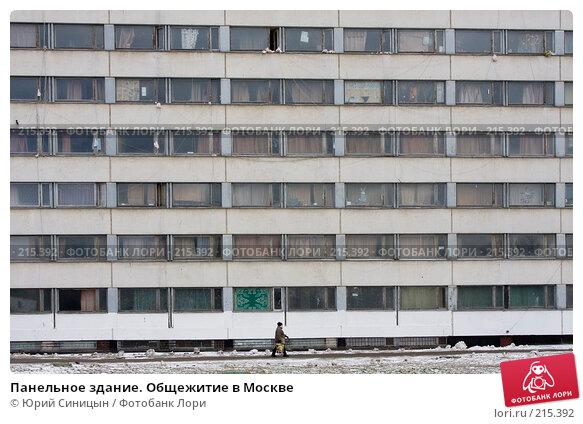 Панельное здание. Общежитие в Москве, фото № 215392, снято 14 февраля 2008 г. (c) Юрий Синицын / Фотобанк Лори