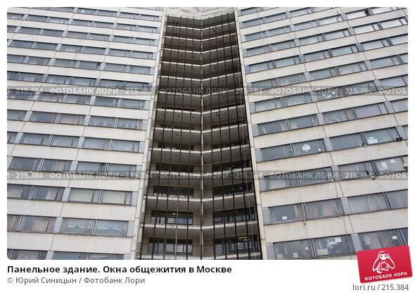 Панельное здание. Окна общежития в Москве, фото № 215384, снято 14 февраля 2008 г. (c) Юрий Синицын / Фотобанк Лори