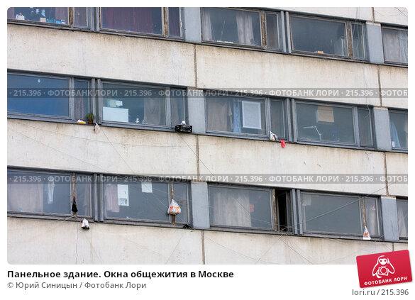 Панельное здание. Окна общежития в Москве, фото № 215396, снято 14 февраля 2008 г. (c) Юрий Синицын / Фотобанк Лори