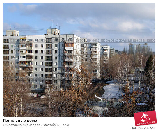 Панельные дома, фото № 230548, снято 23 марта 2008 г. (c) Светлана Кириллова / Фотобанк Лори