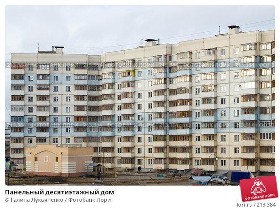 Панельный десятиэтажный дом, эксклюзивное фото № 213384, снято 3 марта 2008 г. (c) Галина Лукьяненко / Фотобанк Лори