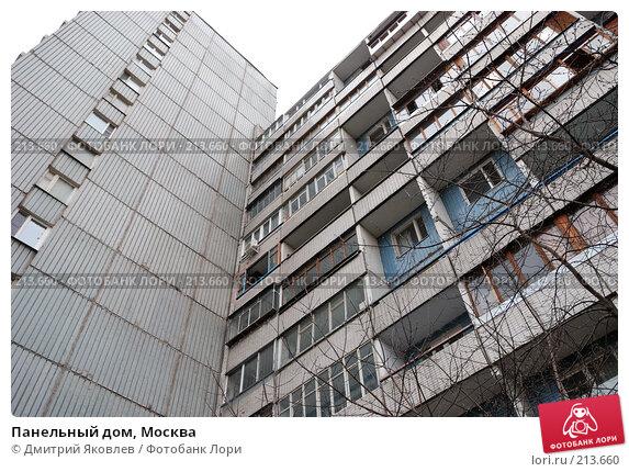 Купить «Панельный дом, Москва», фото № 213660, снято 1 марта 2008 г. (c) Дмитрий Яковлев / Фотобанк Лори