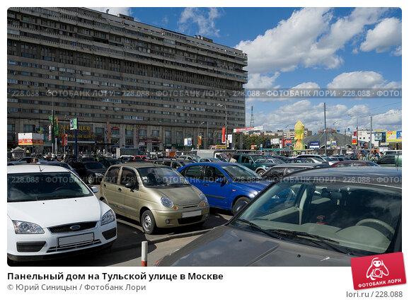 Панельный дом на Тульской улице в Москве, фото № 228088, снято 29 августа 2007 г. (c) Юрий Синицын / Фотобанк Лори
