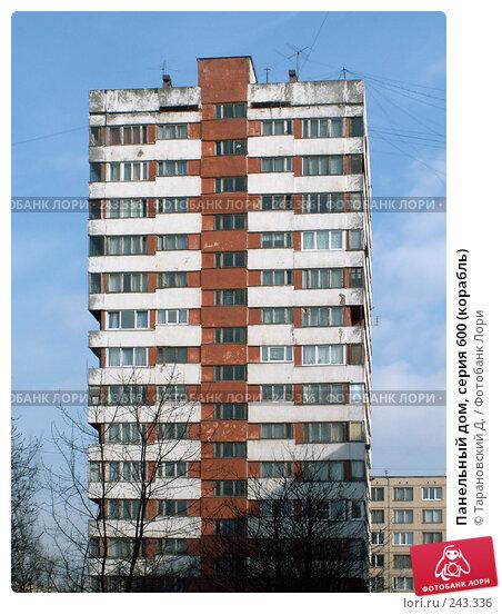 Панельный дом, серия 600 (корабль), фото № 243336, снято 5 апреля 2008 г. (c) Тарановский Д. / Фотобанк Лори