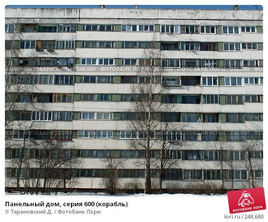 Панельный дом, серия 600 (корабль), фото № 248680, снято 29 марта 2008 г. (c) Тарановский Д. / Фотобанк Лори