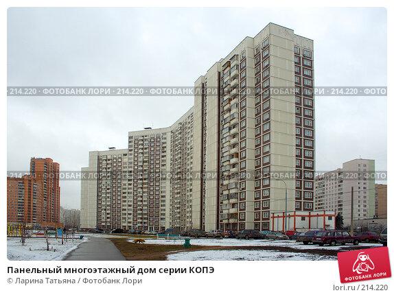 Панельный многоэтажный дом серии КОПЭ, фото № 214220, снято 4 марта 2008 г. (c) Ларина Татьяна / Фотобанк Лори