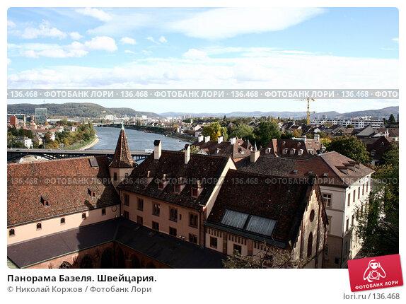 Панорама Базеля. Швейцария., фото № 136468, снято 23 сентября 2006 г. (c) Николай Коржов / Фотобанк Лори
