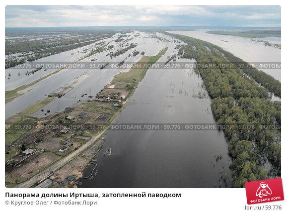 Панорама долины Иртыша, затопленной паводком, эксклюзивное фото № 59776, снято 28 мая 2007 г. (c) Круглов Олег / Фотобанк Лори