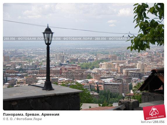 Панорама. Ереван. Армения, фото № 288056, снято 4 мая 2008 г. (c) Екатерина Овсянникова / Фотобанк Лори