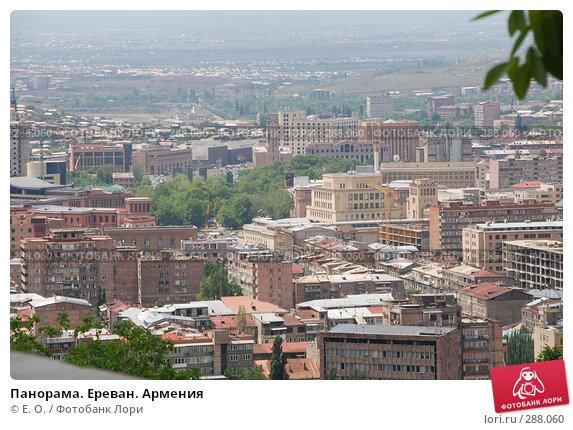 Панорама. Ереван. Армения, фото № 288060, снято 4 мая 2008 г. (c) Екатерина Овсянникова / Фотобанк Лори