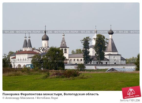 Панорама Ферапонтова монастыря, Вологодская область, фото № 101236, снято 19 августа 2006 г. (c) Александр Максимов / Фотобанк Лори