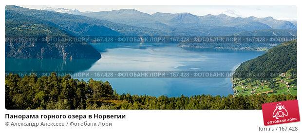 Панорама горного озера в Норвегии, эксклюзивное фото № 167428, снято 1 августа 2006 г. (c) Александр Алексеев / Фотобанк Лори