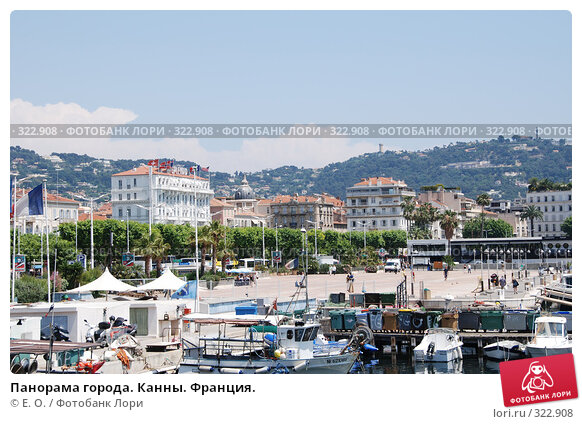 Купить «Панорама города. Канны. Франция.», фото № 322908, снято 13 июня 2008 г. (c) Екатерина Овсянникова / Фотобанк Лори