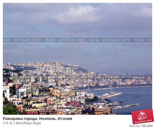 Панорама города. Неаполь. Италия, фото № 180484, снято 8 января 2008 г. (c) Екатерина Овсянникова / Фотобанк Лори