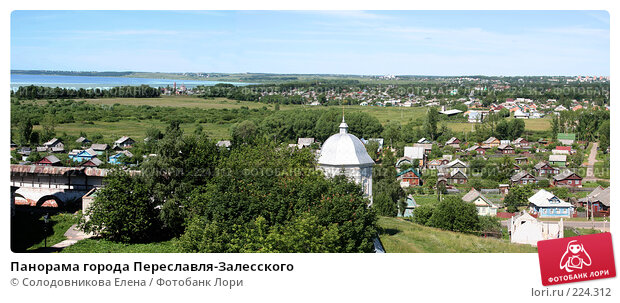 Панорама города Переславля-Залесского, эксклюзивное фото № 224312, снято 4 июля 2006 г. (c) Солодовникова Елена / Фотобанк Лори