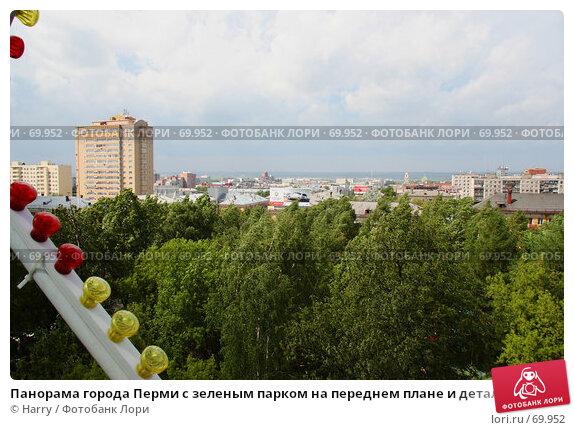 Панорама города Перми с зеленым парком на переднем плане и деталью колеса обозрения, фото № 69952, снято 16 июня 2007 г. (c) Harry / Фотобанк Лори