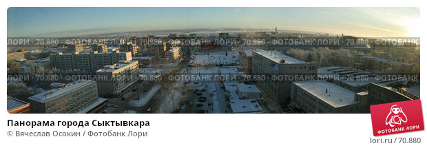 Панорама города Сыктывкара, фото № 70880, снято 10 декабря 2016 г. (c) Вячеслав Осокин / Фотобанк Лори