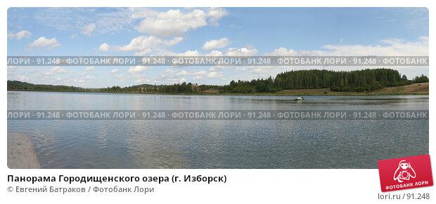 Панорама Городищенского озера (г. Изборск), фото № 91248, снято 18 августа 2007 г. (c) Евгений Батраков / Фотобанк Лори