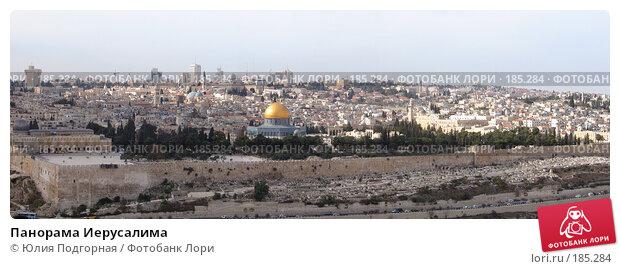 Панорама Иерусалима, фото № 185284, снято 28 февраля 2017 г. (c) Юлия Селезнева / Фотобанк Лори