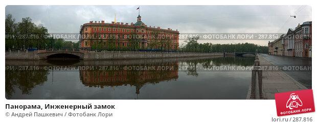 Панорама, Инженерный замок, фото № 287816, снято 22 мая 2017 г. (c) Андрей Пашкевич / Фотобанк Лори