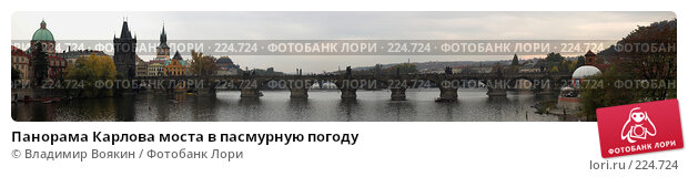 Панорама Карлова моста в пасмурную погоду, фото № 224724, снято 20 октября 2016 г. (c) Владимир Воякин / Фотобанк Лори