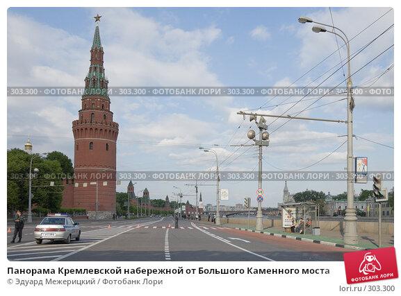 Купить «Панорама Кремлевской набережной от Большого Каменного моста», фото № 303300, снято 10 мая 2008 г. (c) Эдуард Межерицкий / Фотобанк Лори