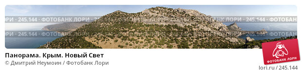 Купить «Панорама. Крым. Новый Свет», эксклюзивное фото № 245144, снято 27 сентября 2006 г. (c) Дмитрий Неумоин / Фотобанк Лори