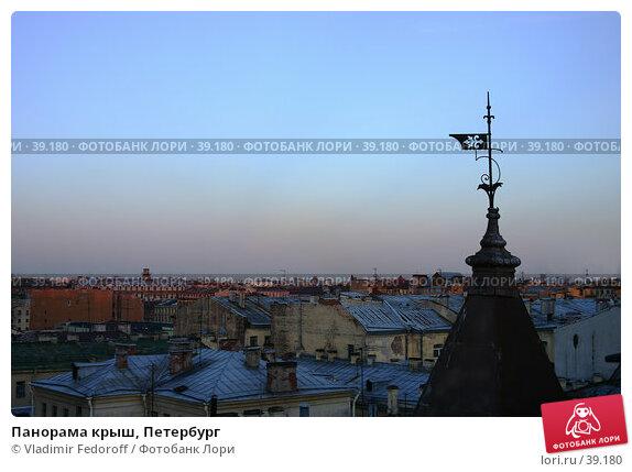 Купить «Панорама крыш, Петербург», фото № 39180, снято 9 мая 2005 г. (c) Vladimir Fedoroff / Фотобанк Лори
