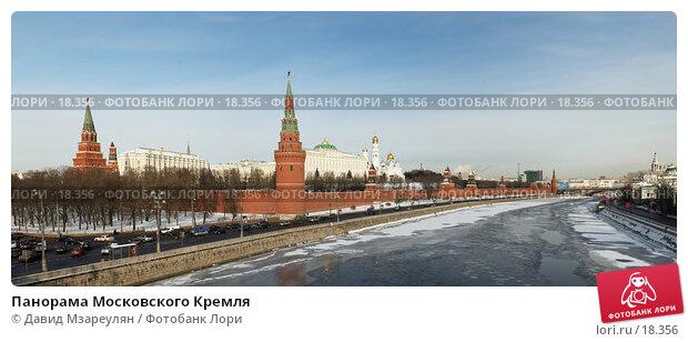 Панорама Московского Кремля, эксклюзивное фото № 18356, снято 29 апреля 2017 г. (c) Давид Мзареулян / Фотобанк Лори