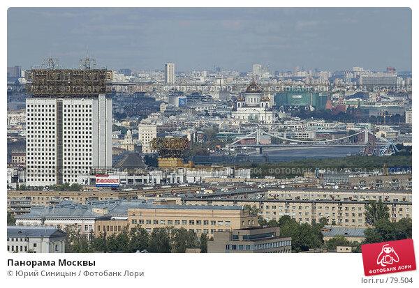 Купить «Панорама Москвы», фото № 79504, снято 21 ноября 2017 г. (c) Юрий Синицын / Фотобанк Лори