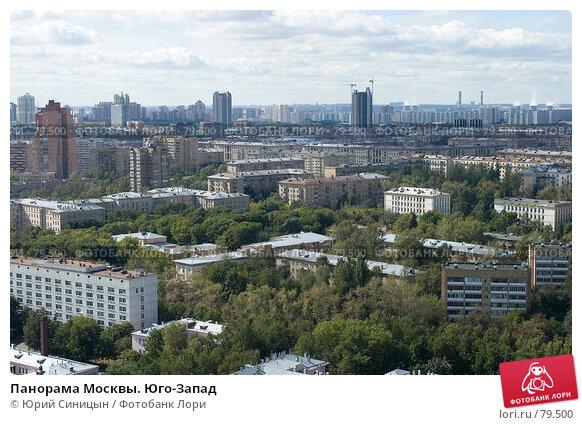 Панорама Москвы. Юго-Запад, фото № 79500, снято 2 сентября 2007 г. (c) Юрий Синицын / Фотобанк Лори