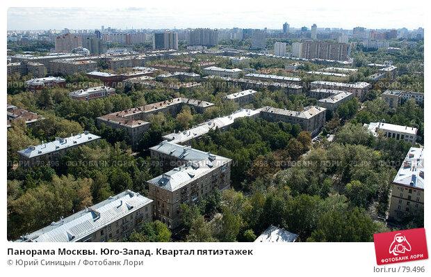 Панорама Москвы. Юго-Запад. Квартал пятиэтажек, фото № 79496, снято 2 сентября 2007 г. (c) Юрий Синицын / Фотобанк Лори