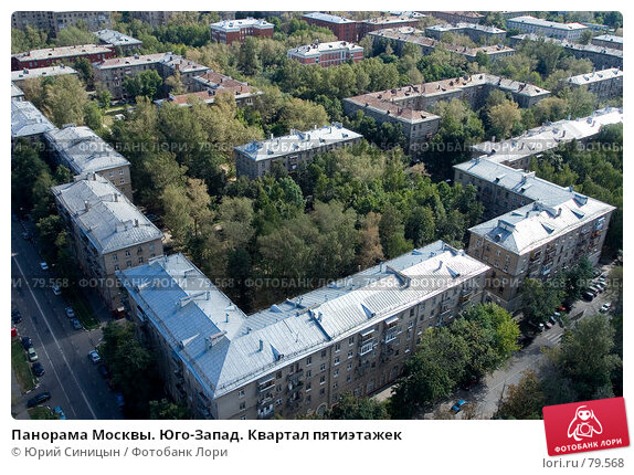 Панорама Москвы. Юго-Запад. Квартал пятиэтажек, фото № 79568, снято 2 сентября 2007 г. (c) Юрий Синицын / Фотобанк Лори