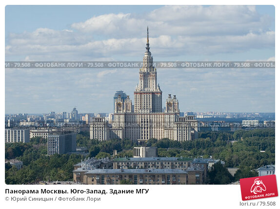 Панорама Москвы. Юго-Запад. Здание МГУ, фото № 79508, снято 2 сентября 2007 г. (c) Юрий Синицын / Фотобанк Лори