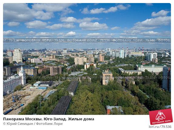 Панорама Москвы. Юго-Запад. Жилые дома, фото № 79536, снято 2 сентября 2007 г. (c) Юрий Синицын / Фотобанк Лори
