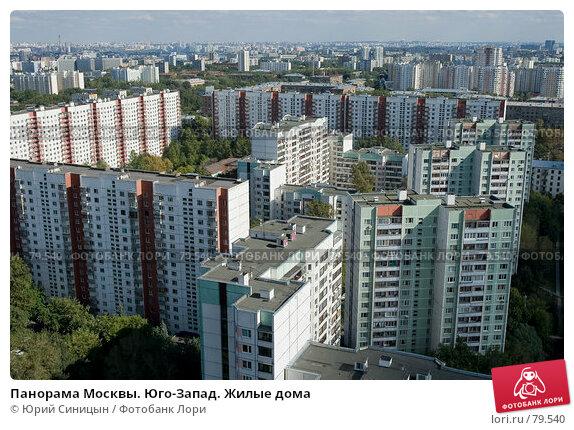 Панорама Москвы. Юго-Запад. Жилые дома, фото № 79540, снято 2 сентября 2007 г. (c) Юрий Синицын / Фотобанк Лори