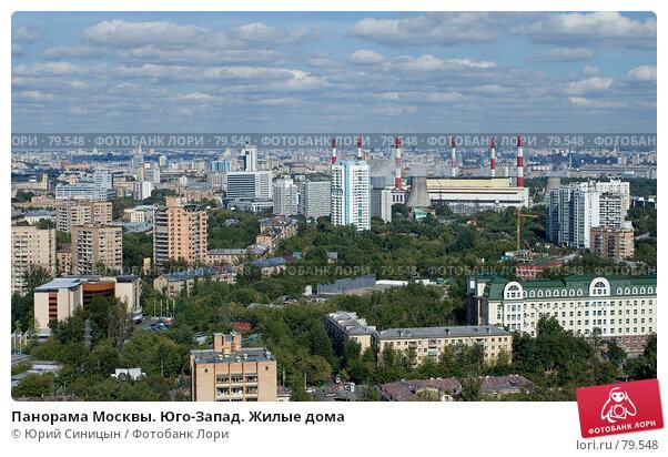 Панорама Москвы. Юго-Запад. Жилые дома, фото № 79548, снято 2 сентября 2007 г. (c) Юрий Синицын / Фотобанк Лори