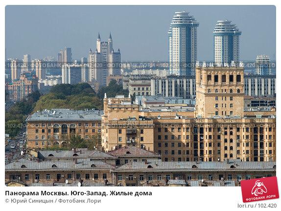 Купить «Панорама Москвы. Юго-Запад. Жилые дома», фото № 102420, снято 12 декабря 2017 г. (c) Юрий Синицын / Фотобанк Лори