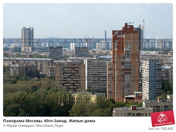 Панорама Москвы. Юго-Запад. Жилые дома, фото № 102432, снято 23 января 2017 г. (c) Юрий Синицын / Фотобанк Лори
