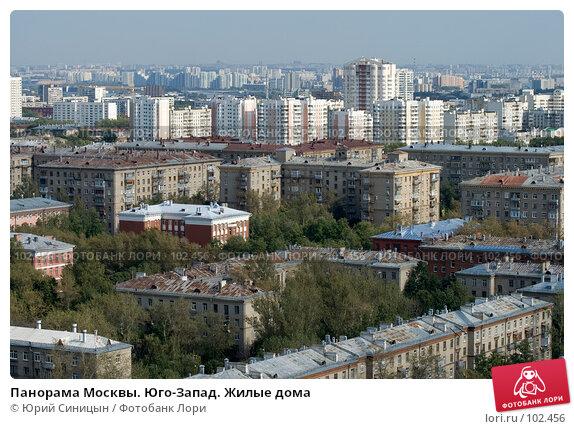 Панорама Москвы. Юго-Запад. Жилые дома, фото № 102456, снято 22 января 2017 г. (c) Юрий Синицын / Фотобанк Лори