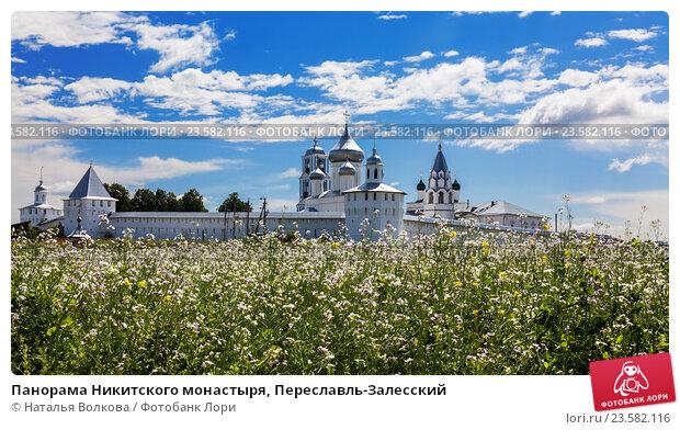 Панорама Никитского монастыря, Переславль-Залесский, фото № 23582116, снято 9 июля 2013 г. (c) Наталья Волкова / Фотобанк Лори
