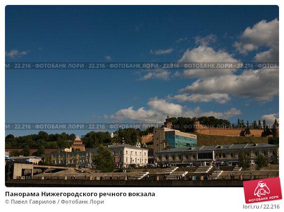 Панорама Нижегородского речного вокзала, фото № 22216, снято 24 июля 2006 г. (c) Павел Гаврилов / Фотобанк Лори