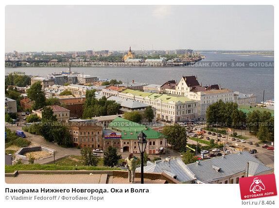 Панорама Нижнего Новгорода. Ока и Волга, фото № 8404, снято 14 августа 2006 г. (c) Vladimir Fedoroff / Фотобанк Лори