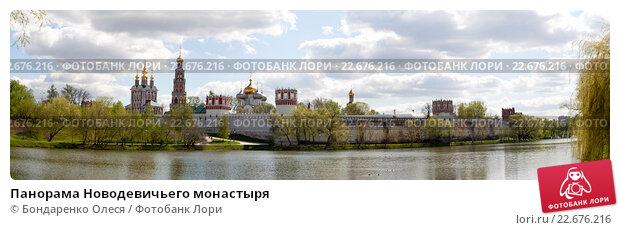 Панорама Новодевичьего монастыря, фото № 22676216, снято 30 апреля 2012 г. (c) Бондаренко Олеся / Фотобанк Лори